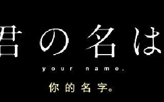 你的名字。(国语版)