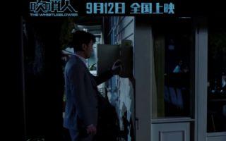 9.12《吹哨人》上映