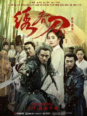绣春刀II:修罗战场