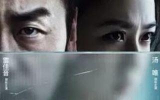 《吹哨人》发布定档预告 汤唯、雷佳音首度搭档