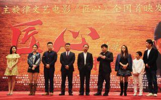 电影《匠心》唤醒中华传统之心