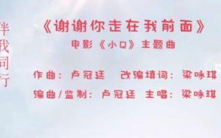 主题曲MV《谢谢你走在我前面》首发