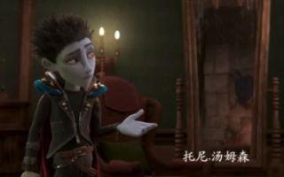 3D动画喜剧《精灵小王子》首曝预告