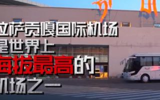 《中国机长》三大机场特辑