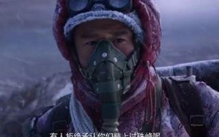 《攀登者》于9月30日中国、北美、英国同步上映