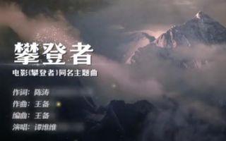 攀登者 谭维维动情演绎助燃影片