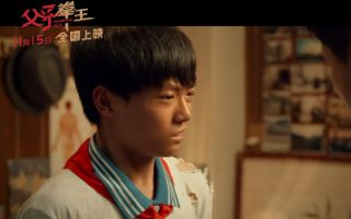 """""""老爹""""于荣光助子逆袭拳台 《父子拳王》定档11月15日"""