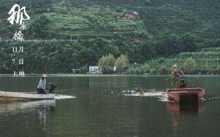 《那座桥》定档11月7日 温情践行讲好中国扶贫故事!
