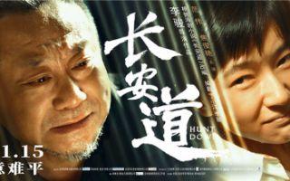 """《长安道》导演特辑曝光,李骏自我""""榨干""""打造犯罪片新类型"""