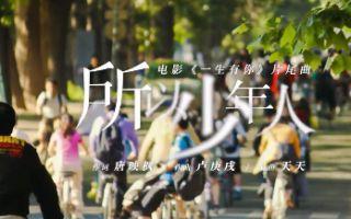 《一生有你》发布片尾曲MV 引网友追忆似水年华