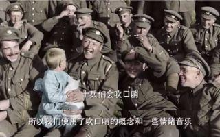 """《他们已不再变老》曝""""苦中作乐""""版片段 还原生命真实本色"""
