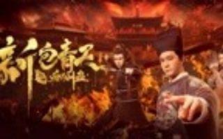 《新包青天之血酬蛊》预告,开封超级英雄重出江湖
