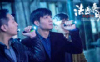 《法医秦明》系列三部曲定档11.29 解尸语剖人心