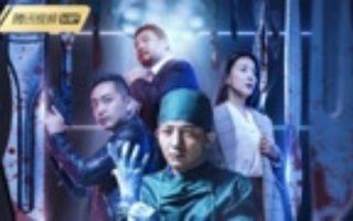 《法医秦明之致命小说》终极版预告 连环命案频现,小说五毒攻心