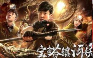 《宝塔镇河妖之绝世妖龙》完整版
