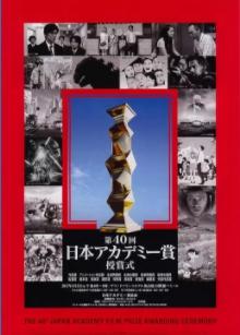 第40届日本电影学院奖 最佳编剧 新海诚