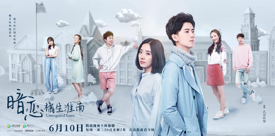 6月10日首播的《暗恋橘生淮南》说不出口的是暗恋,藏不住的是喜欢