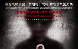 电影《怨灵3》,正式提档7月19日 暑期档恐怖大片