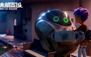《未来机器城》曝终极大战片段 有热血有温情
