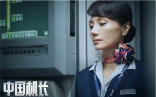 《中国机长》曝袁泉剧照 完美演绎乘务长