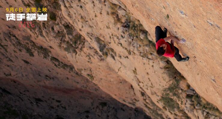 奥斯卡佳作《徒手攀岩》发布终极预告 传递追梦态度