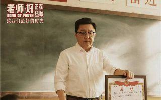 重温《老师·好》:祝所有辛勤工作的老师教师节快乐!
