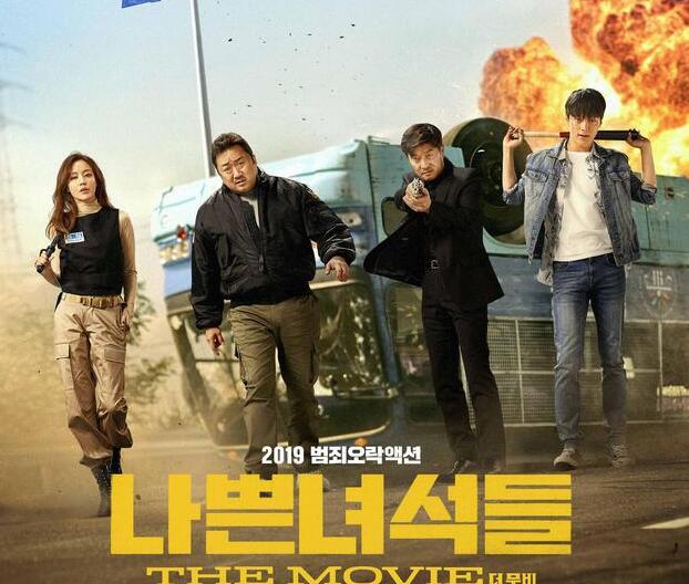 韩影票房:《坏家伙》领跑中秋档