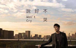 周杰伦新歌《说好不哭》上线,QQ音乐服务器一度崩溃