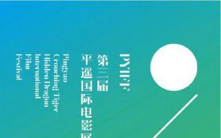 第3届平遥国际电影展 藏龙单元最受欢迎影片(提名)