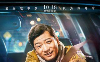 《那一夜,我给你开过车》定档10月18日 田雨饰演代驾司机