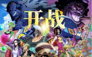 《海贼王》剧场版引进内地 定档10月18日