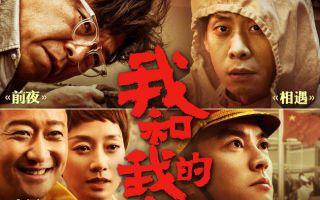 史上最强国庆档:3部主旋律影片占97%,票房超50亿
