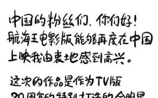 《航海王:狂热行动》中国推广大使肖战海报