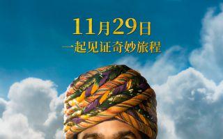 《衣柜里的冒险王》定档11.29 印度小哥的囧途冒险
