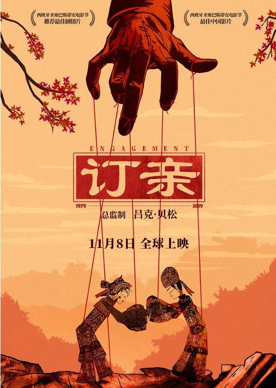 《订亲》定档11月8日 演绎中法跨国恋