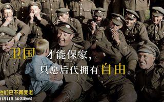 """《他们已不再变老》发布""""笑对苦难""""版剧照 再现战火中的坚强乐观"""