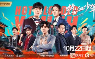 黄子韬张雪迎主演《热血少年》开播 散发青春的热情