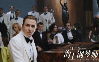 经典电影《海上钢琴师》11月15日登陆全国院线 4K修复呈现传奇