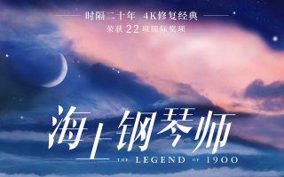 《海上钢琴师》11.15首登内地大银幕 4K修复现影史传奇