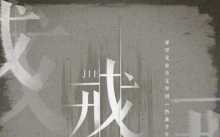 摩登兄弟新歌《戒》发布首支原创助力《热血少年》