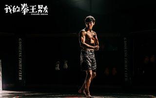 《我的拳王男友》发布主题曲MV 刘艾立演唱