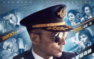 《中国机长》累计票房破28亿 已延长上映至11月29日