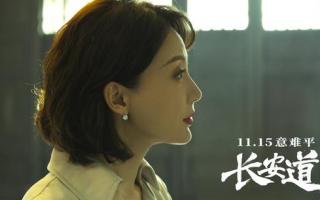 """《长安道》曝""""蛇蝎美人""""特辑 陈数颠覆自我演绎反派角色"""