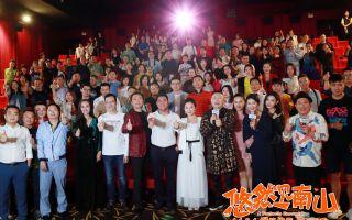 《悠然见南山》欢乐首映 吴京率群星暖心送祝福
