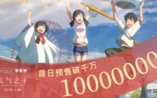 """《天气之子》预售已破千万 """"加油吧!少年""""预告片曝光"""