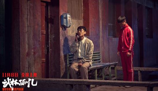 《武林孤儿》将映 幽默反抗让荒诞成为现实