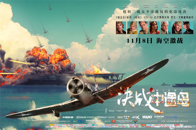 《决战中途岛》预告再现传奇一役 史诗级轰炸打造视听盛宴