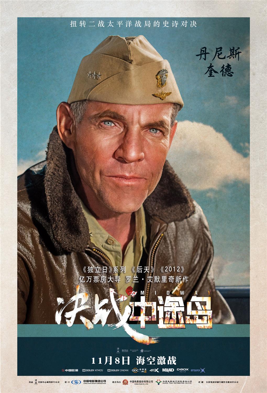 《决战中途岛》曝人物复古海报 以史实为依据还原真实历史