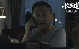 《长安道》曝特辑 范伟被吐槽是终极渣男