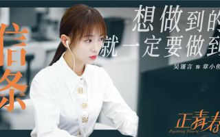 """《正青春》写实职场生态 新时代职场女性共创""""中国奇迹"""""""